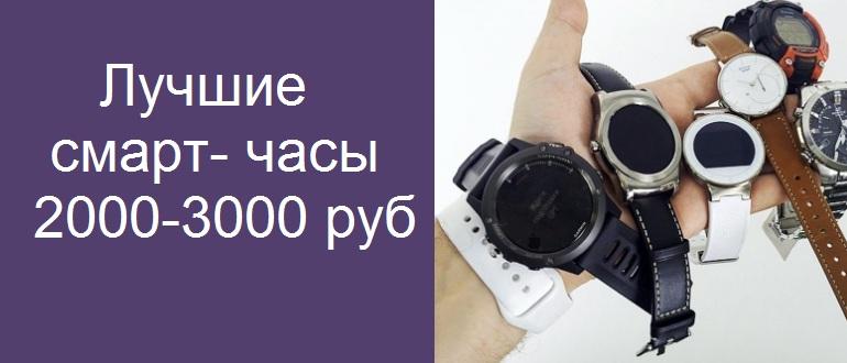 Лучшие смарт-часы за 2000 - 3000 р