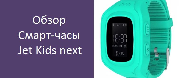 Обзор Смарт-часы Jet Kids next