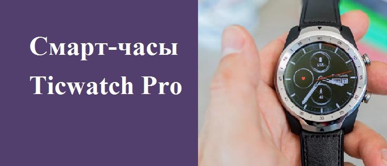 Смарт-часы Ticwatch Pro