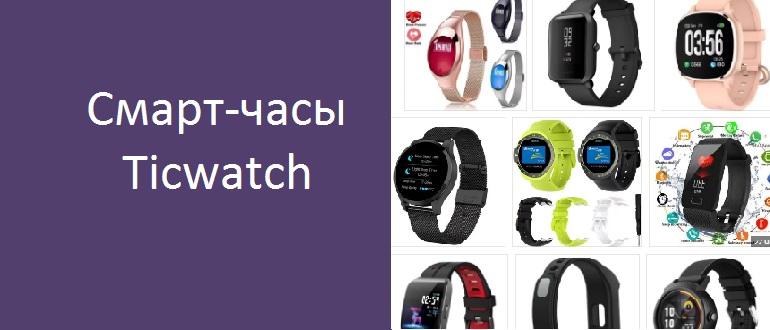 Смарт-часы Ticwatch