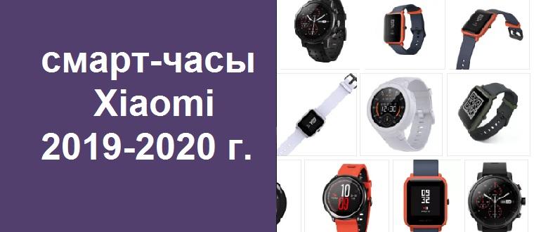 смарт-часы Xiaomi 2019-2020