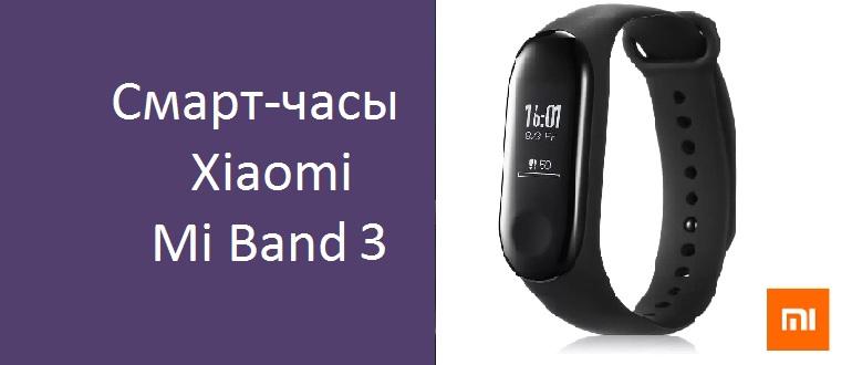 Смарт-часы Xiaomi Mi Band 3