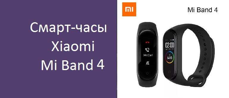 Смарт-часы Xiaomi Mi Band 4