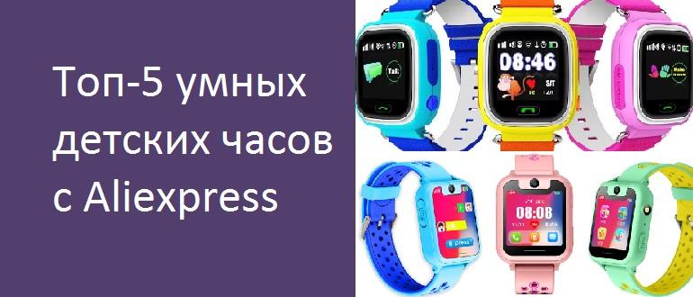 Топ-5 умных часов для детей с Aliexpress