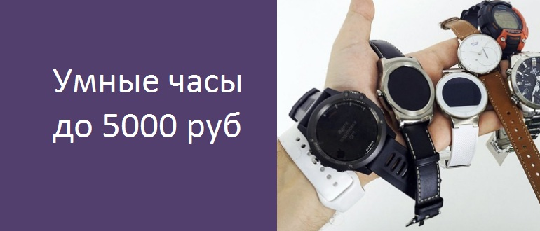 Умные часы до 5000 рублей