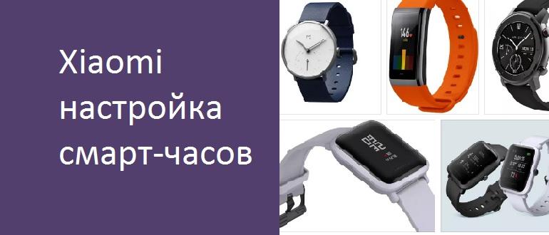 Xiaomi настройка смарт часов