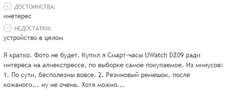 Отзывы о Smart Watch DZ09