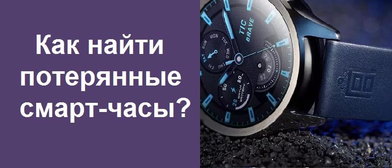 как найти потерянные смарт-часы