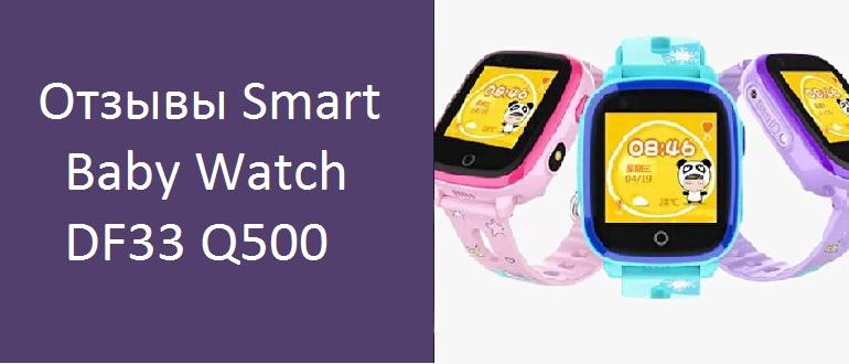 Отзывы о Smart Baby Watch DF33 Q500