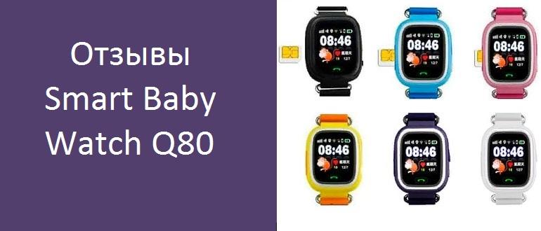 Отзывы о Smart Baby Watch Q80