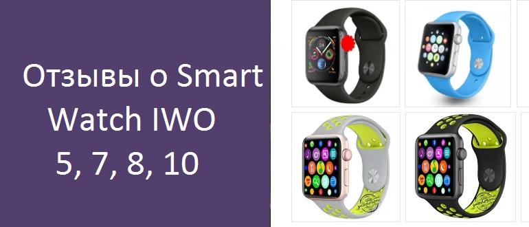 Отзывы о Smart Watch IWO 5, 7, 8, 10