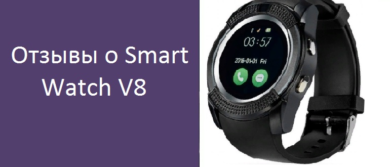 Отзывы о Smart Watch V8