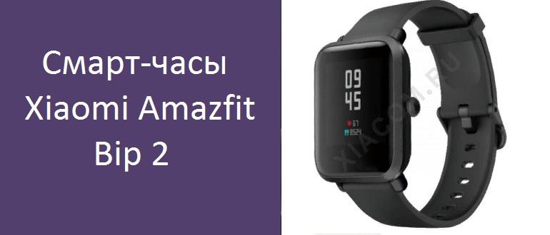 Смарт-часы Xiaomi Amazfit Bip 2