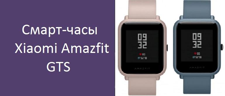 Смарт-часы Xiaomi Amazfit Bip Lite