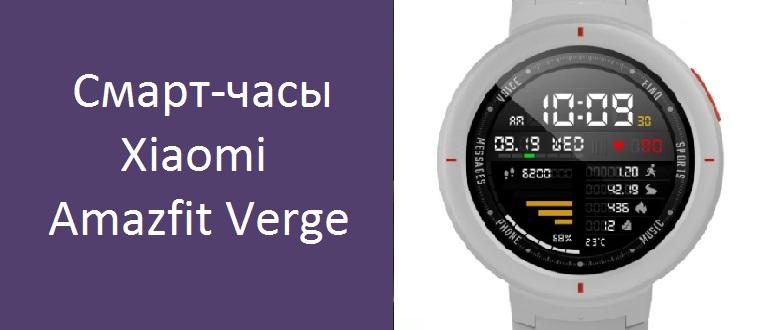 Смарт-часы Xiaomi Amazfit Verge