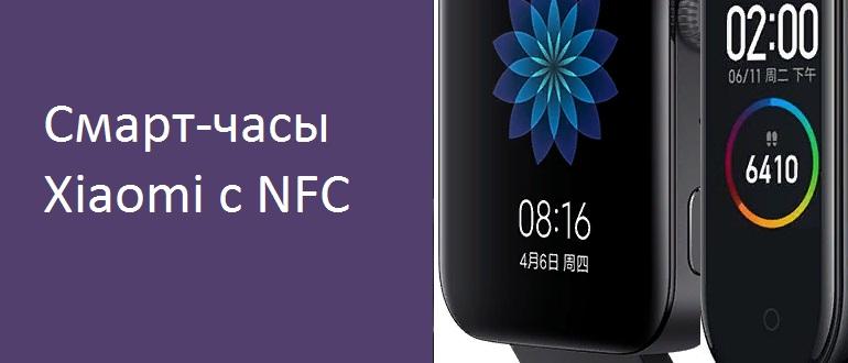 Смарт-часы Xiaomi с NFC модулем