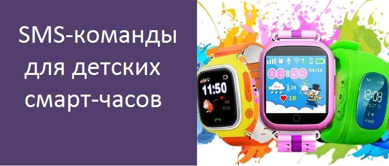 SMS-команды для детских смарт-часов