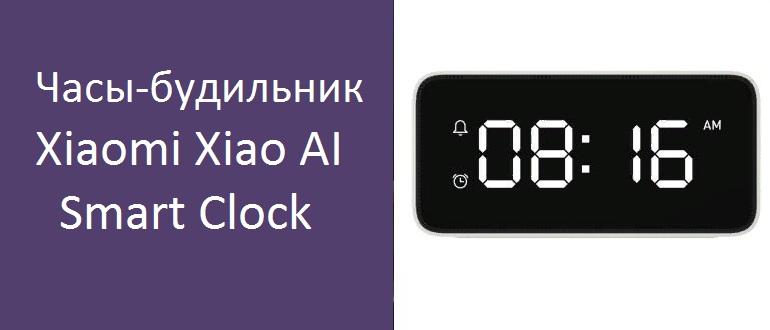 Умные часы-будильник Xiaomi Xiao AI Smart Clock