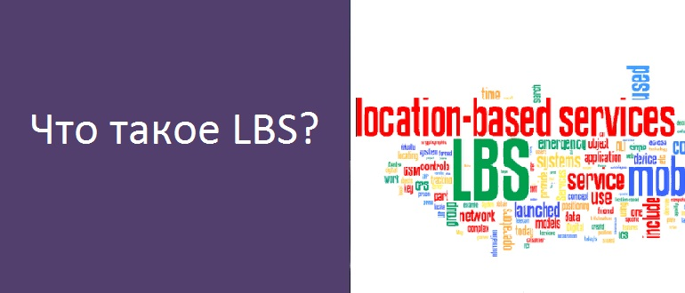 Что это LBS (Location-based service) в умных часах?