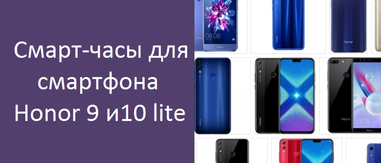 Cмарт-часы для смартфона Honor 9 и10 lite
