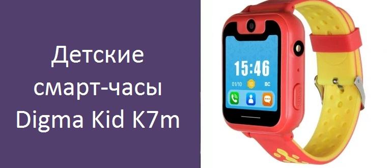 Детские смарт-часы Digma Kid K7m