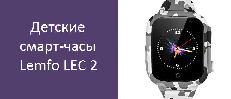 Детские смарт-часы Lemfo LEC 2