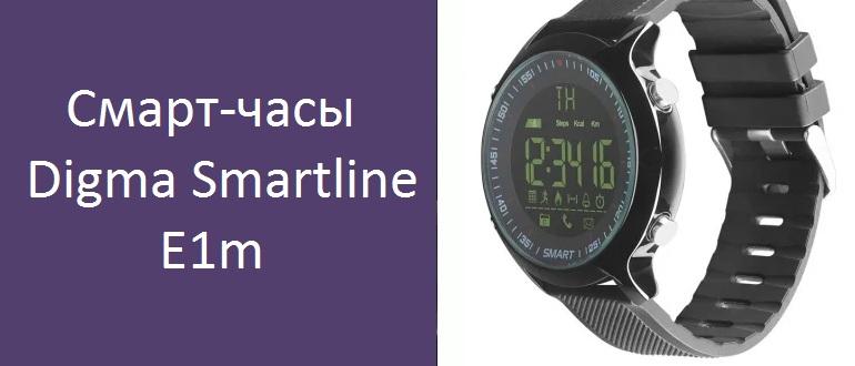 Смарт-часы Digma Smartline E1m