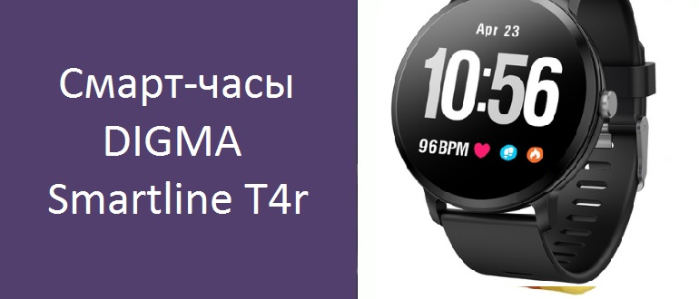 Смарт-часы DIGMA Smartline T4r