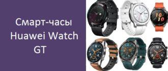 Смарт-часы Huawei Watch GT