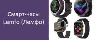 Смарт-часы Lemfo (Лемфо)