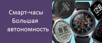 Смарт-часы с большой автономностью