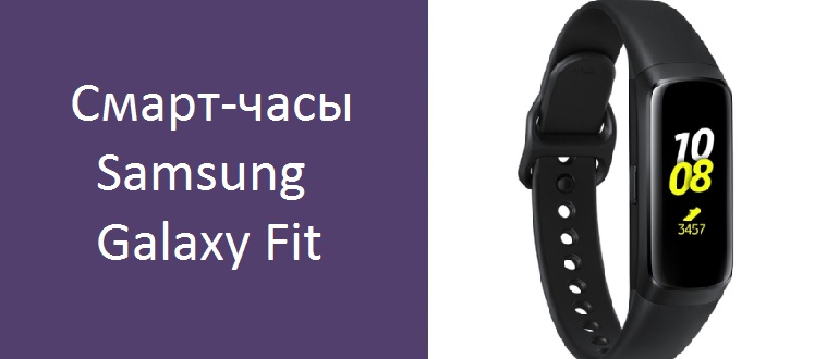 Смарт-часы Samsung Galaxy Fit