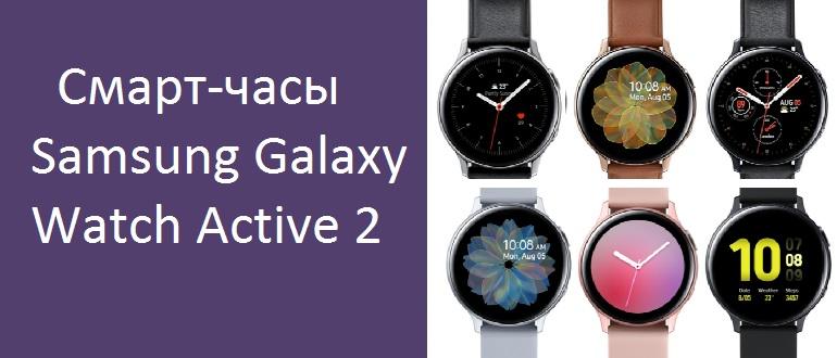 Смарт-часы Samsung Galaxy Watch Active 2