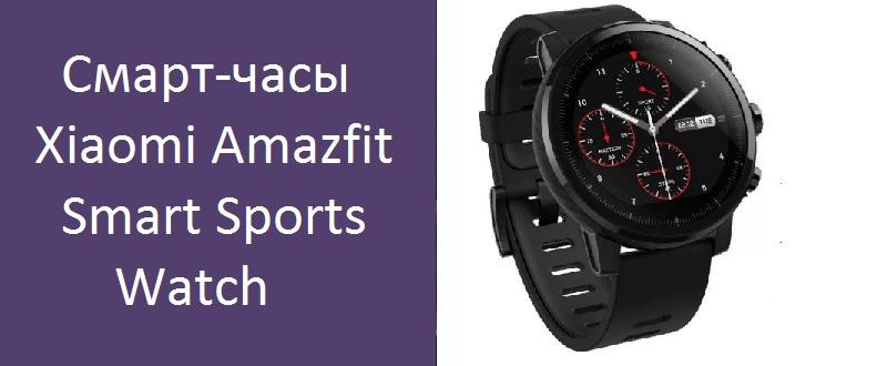 Смарт-часы Xiaomi Amazfit Smart Sports Watch