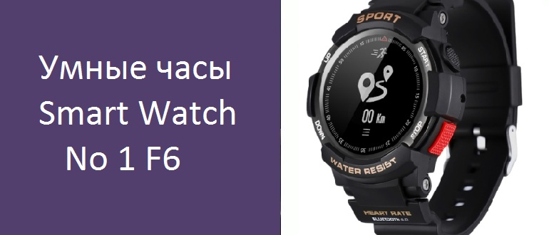Умные часы Smart Watch No 1 F6