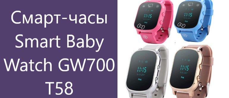 Обзор смарт-часов Smart Baby Watch GW700 T58