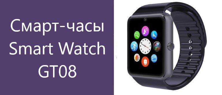 Обзор смарт-часов Smart Watch GT08 с отзывами
