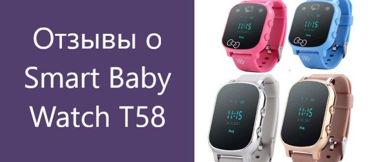 Отзывы о Smart Baby Watch T58