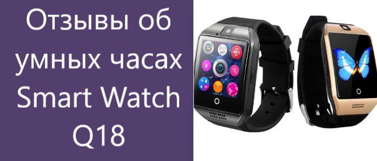 Отзывы об умных часах Smart Watch Q18