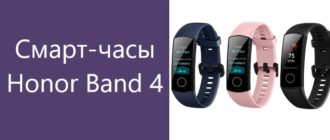 Смарт-часы Honor Band 4