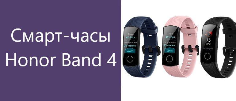 Смарт-часы Honor Band 4