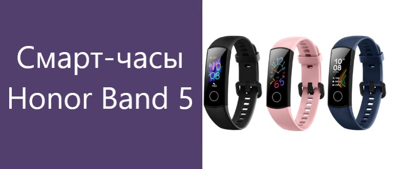 Смарт-часы Honor Band 5