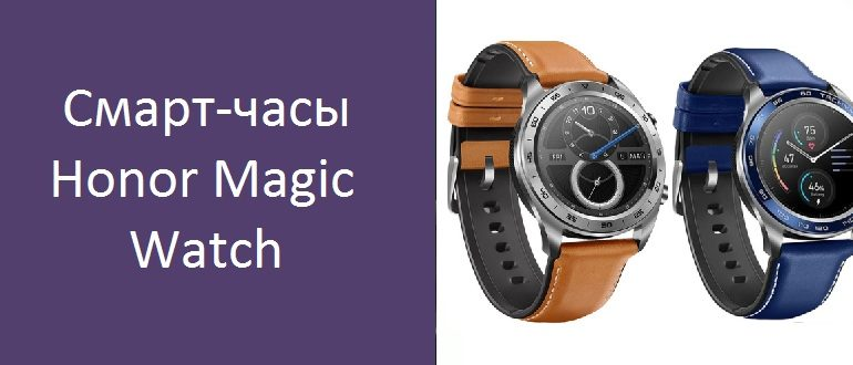 Смарт-часы Honor Magic Watch