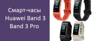 Смарт-часы Huawei Band 3 и Huawei Band 3 Pro
