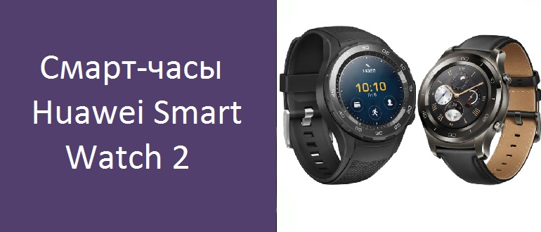 Смарт-часы Huawei Smart Watch 2