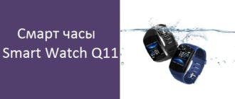 Смарт часы Smart Watch Q11