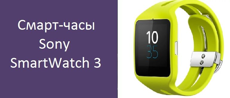 Смарт-часы Sony SmartWatch 3