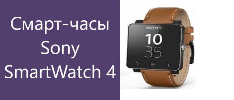 Смарт-часы Sony SmartWatch 4