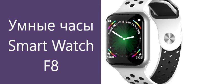 Умные часы Smart Watch F8