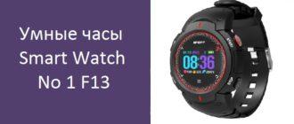 Умные часы Smart Watch NO 1 F13
